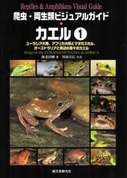 Frogs of Eurasia, Oceania & Africa