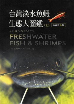 A Field Guide To Freshwater Fish & Shrimps in Taiwan Vol. 1