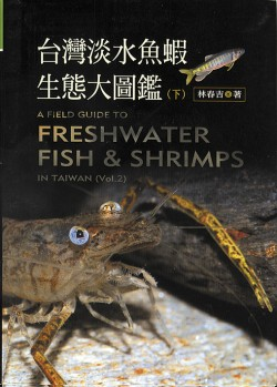 A Field Guide To Freshwater Fish & Shrimps in Taiwan Vol. 2