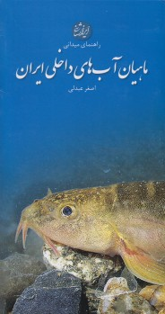 The Field Guide of The Inland Water Fishes of Iran