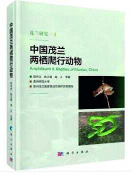 Amphibians & Reptiles of Maolan, China