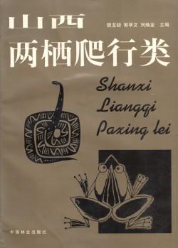 Shanxi liang qi pa xing lei (Reptilien und Amphibien von Shanxi)