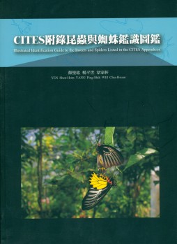 Illustrated Identification Guide to Insects and Spiders Listed in the CITES Appendices