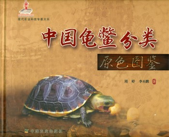 Color Atlas for Identification of Turtles and Tortoises