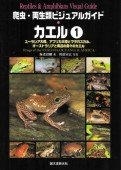 Frogs of Eurasia, Oceania & Africa
