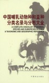 A Complete Checklist of Mammal Species and Subspecies in China - A Taxonomic and Geographic Reference