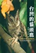 Owls of Taiwan