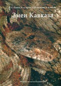 Snakes of the Caucasus - taxonomic diversity, distribution, conservation