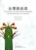 A Catalog of the Mantis Shrimps (Stomatopoda) of Taiwan