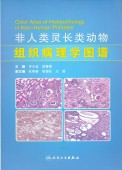 Color Atlas of Histopathology in Non-Human Primates
