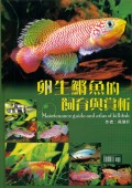 Maintenance Guide and Atlas of Killifish