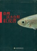 Red Data Book of Freshwater Fishes in Taiwan