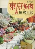 Xi li an no dong jing duo rou ri ji/Growing the Succulent Perch