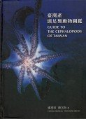 Guide to The Cephalopods of Taiwan