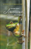 Frogs and other Amphibians of Russia – Atlas and Fieldguide