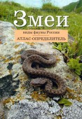 Zmei. Vidy fauny Rossii – Die Fauna Russlands Schlangen