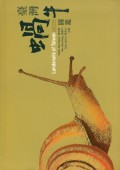 Landsnails of Taiwan