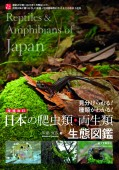 Reptiles & Amphibians of Japan