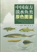 Photographic Guide to Freshwater Fishes in South China