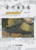 Fishes of the Yellow River & Beyond