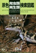 Keys to the illustrated manual of Japanese Reptiles and Amphibians in natural Color