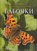 Butterflies of Russia. A Pocket Guide