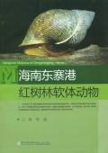 Mangrove Molluscs of Dongzhaigang, Hainan