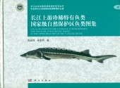 Atlas of Fishes in the National Nature Reserve for the rare and endemic Fishes in the upper Reaches of the Yangtze River