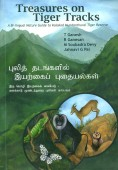 Treasures on Tiger Tracks - A Bi-lingual Nature Guide to Kalakad Mundanthurai Tiger Reserve