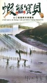 A Field Guide to the Shrimps, Crabs and Shells of Taijing National Park